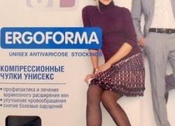 Компрессионные чулки ERGOFORMA EU 224  УНИСЕКС 2 класс компрессии