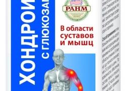Здоровье без переплаты Суставит (хондроитин/глюкозамин) - гель-бальзам, 125мл
