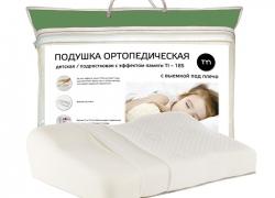 Подушка ортопедическая под голову для детей Экотен СО-03 TI-185