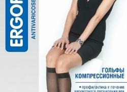 Гольфы компрессионные для женщин Ergoforma 321