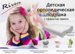 Подушка ортопедическая Rivera RB 602 для детей от 3-х лет