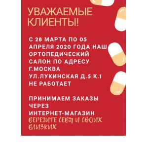 Режим работы с 28 марта по 05 апреля